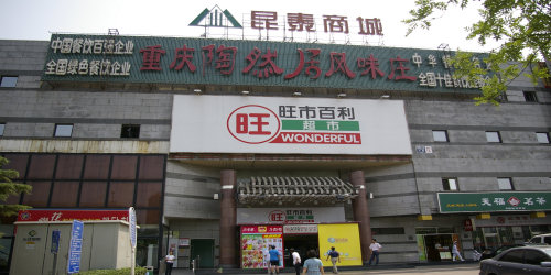 Wonderful Electronic Shopping Mall